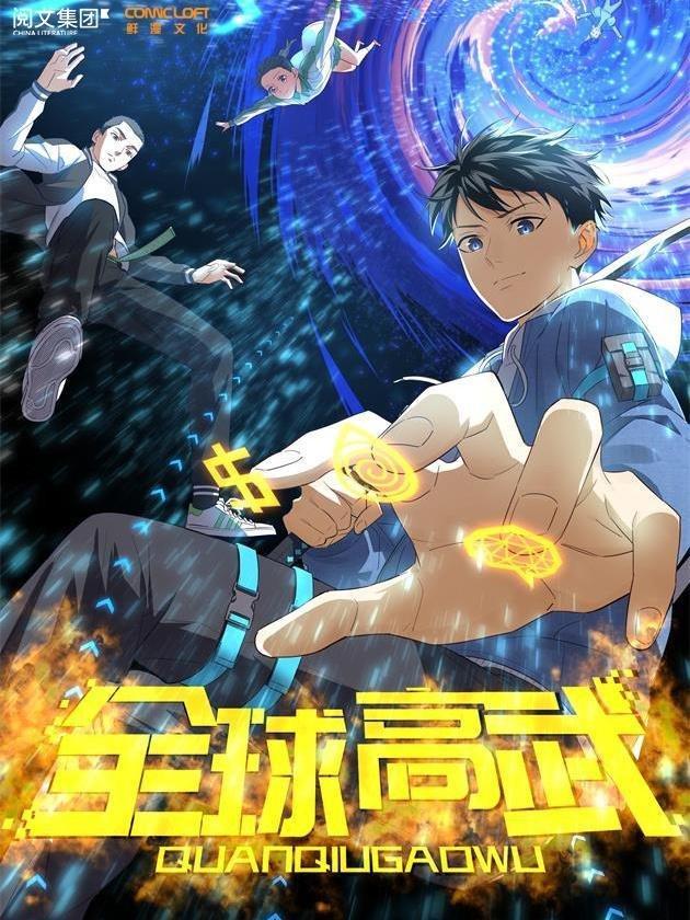 Manga Global Martial Arts - Chapter 55 Page 1