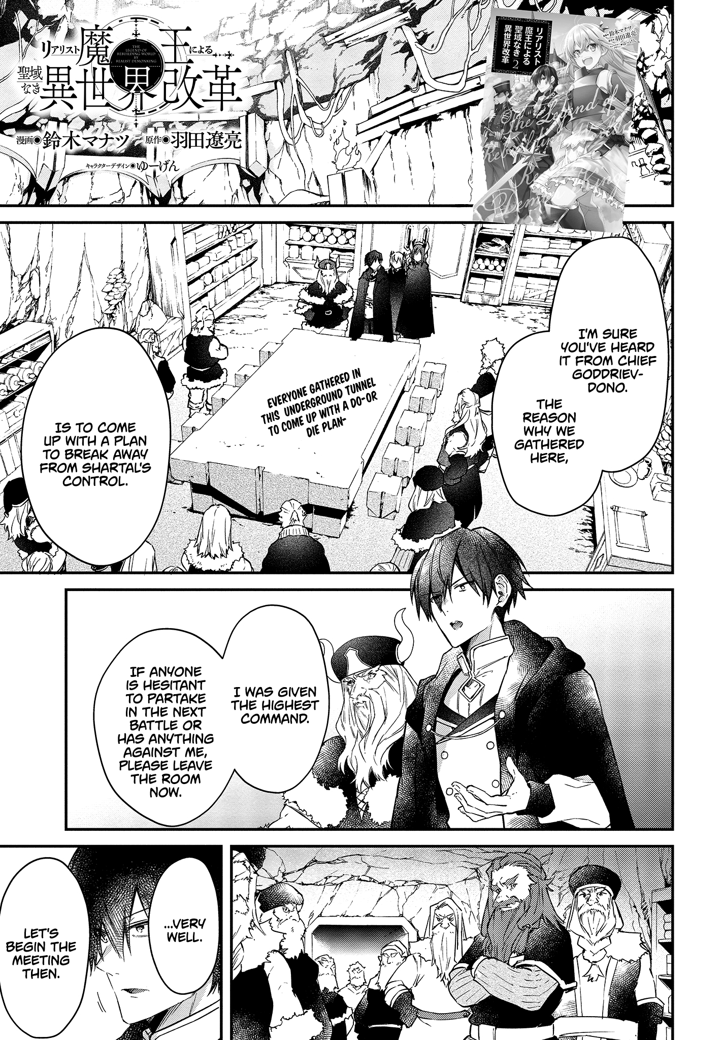 Manga The Legendary Rebuilding of a World by a Realist Demon King - Chapter 13 Page 2