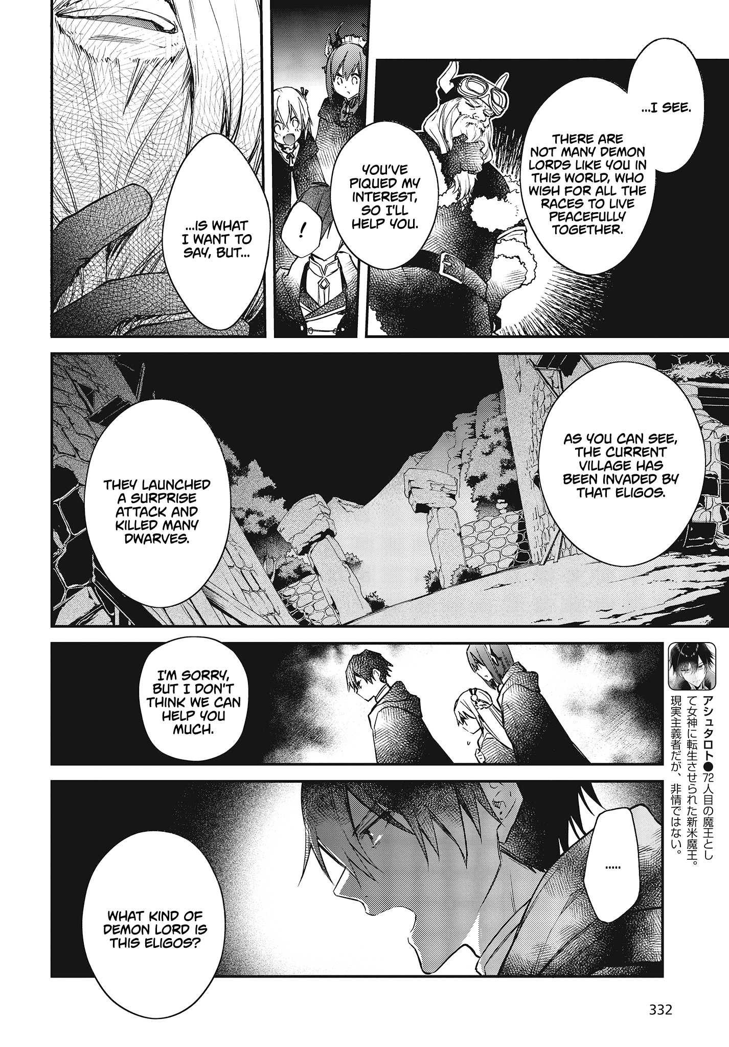 Manga The Legendary Rebuilding of a World by a Realist Demon King - Chapter 12 Page 5