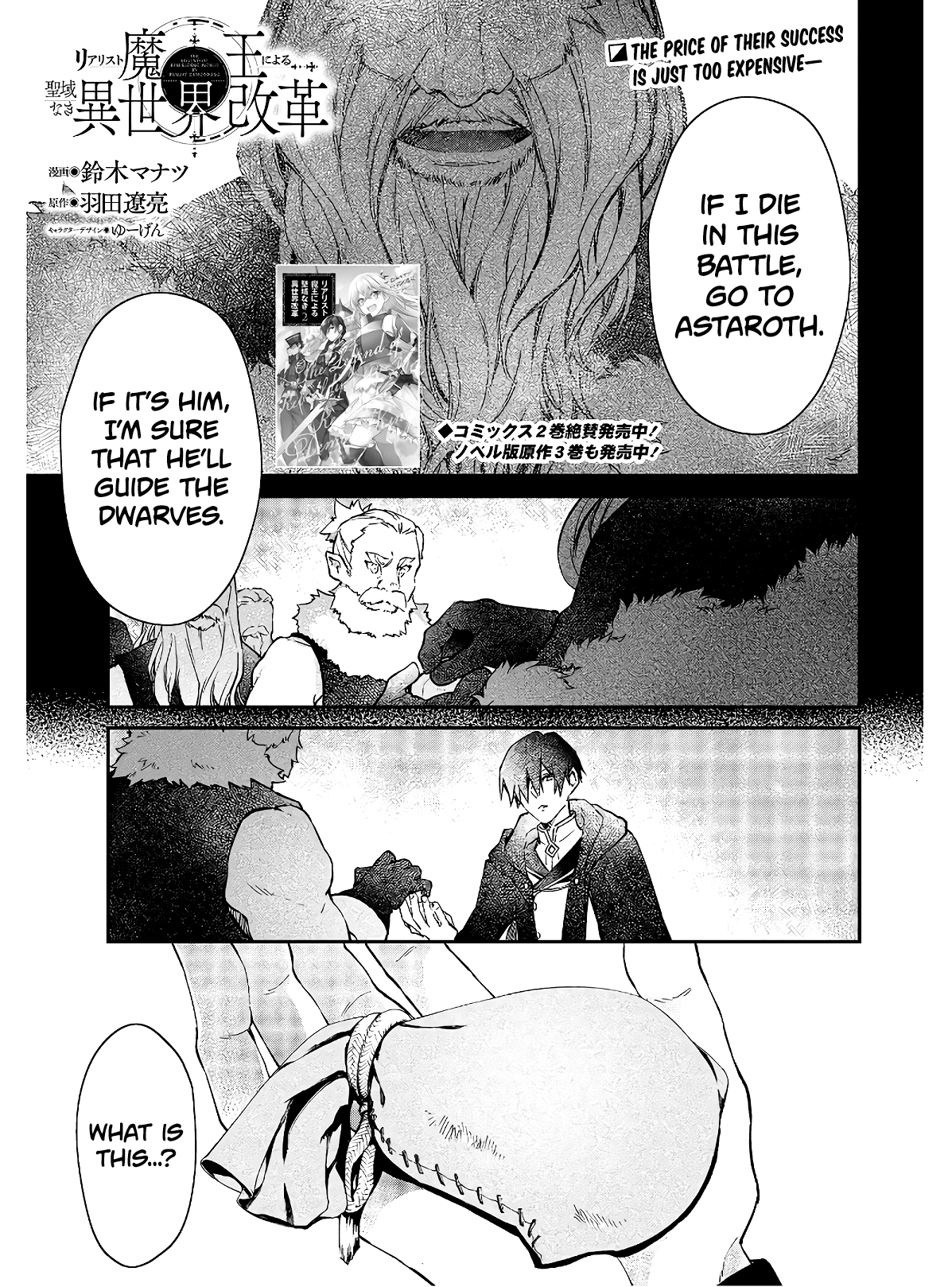 Manga The Legendary Rebuilding of a World by a Realist Demon King - Chapter 15 Page 2