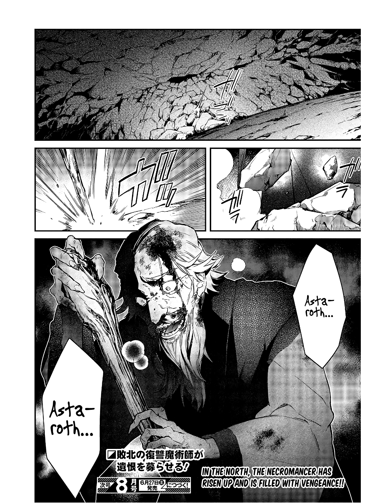 Manga The Legendary Rebuilding of a World by a Realist Demon King - Chapter 15 Page 31
