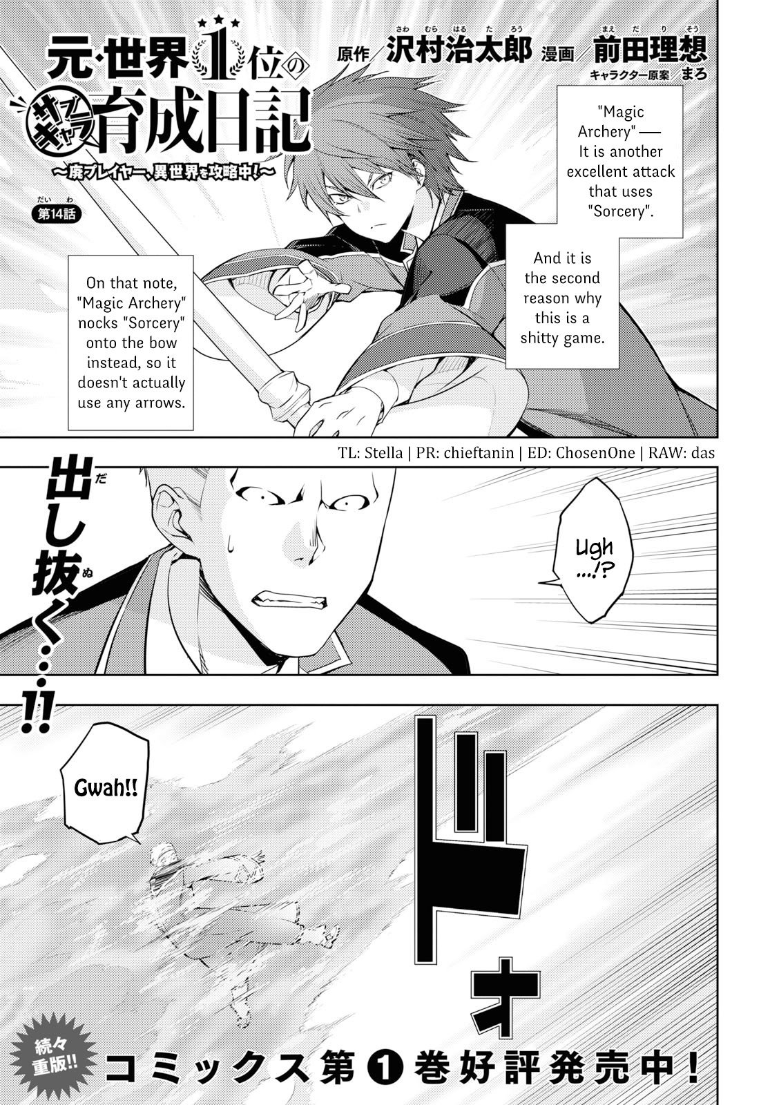 Manga The Former Top 1's Sub-Character Training Diary ~A Dedicated Player is Currently Conquering Another World!~ - Chapter 14 Page 1