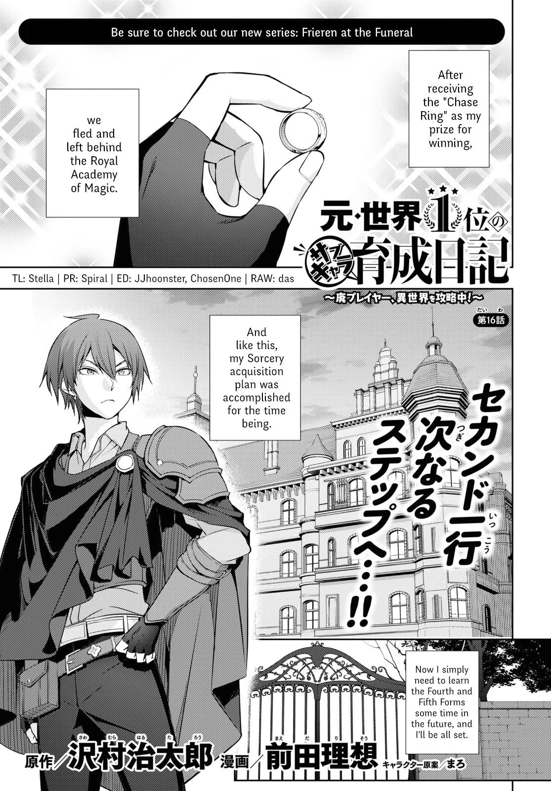 Manga The Former Top 1's Sub-Character Training Diary ~A Dedicated Player is Currently Conquering Another World!~ - Chapter 16 Page 1