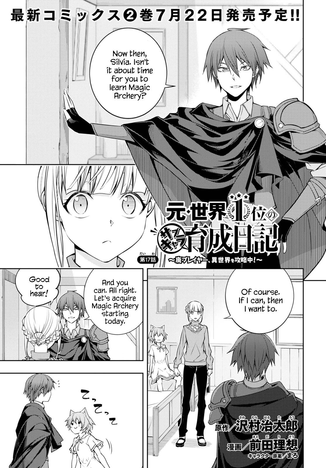 Manga The Former Top 1's Sub-Character Training Diary ~A Dedicated Player is Currently Conquering Another World!~ - Chapter 17 Page 1