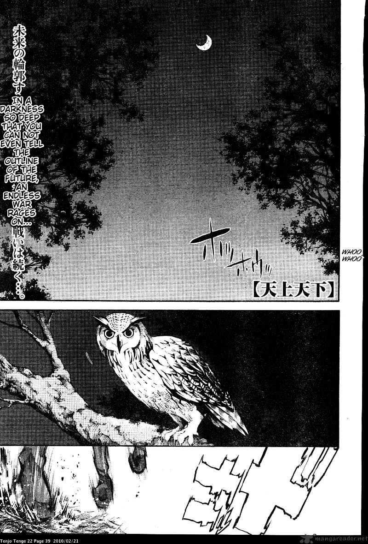Manga Tenjou Tenge - Chapter 131 Page 1