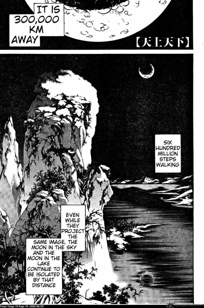 Manga Tenjou Tenge - Chapter 115 Page 1