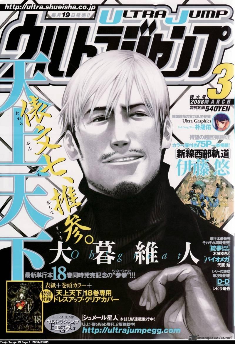 Manga Tenjou Tenge - Chapter 112 Page 1