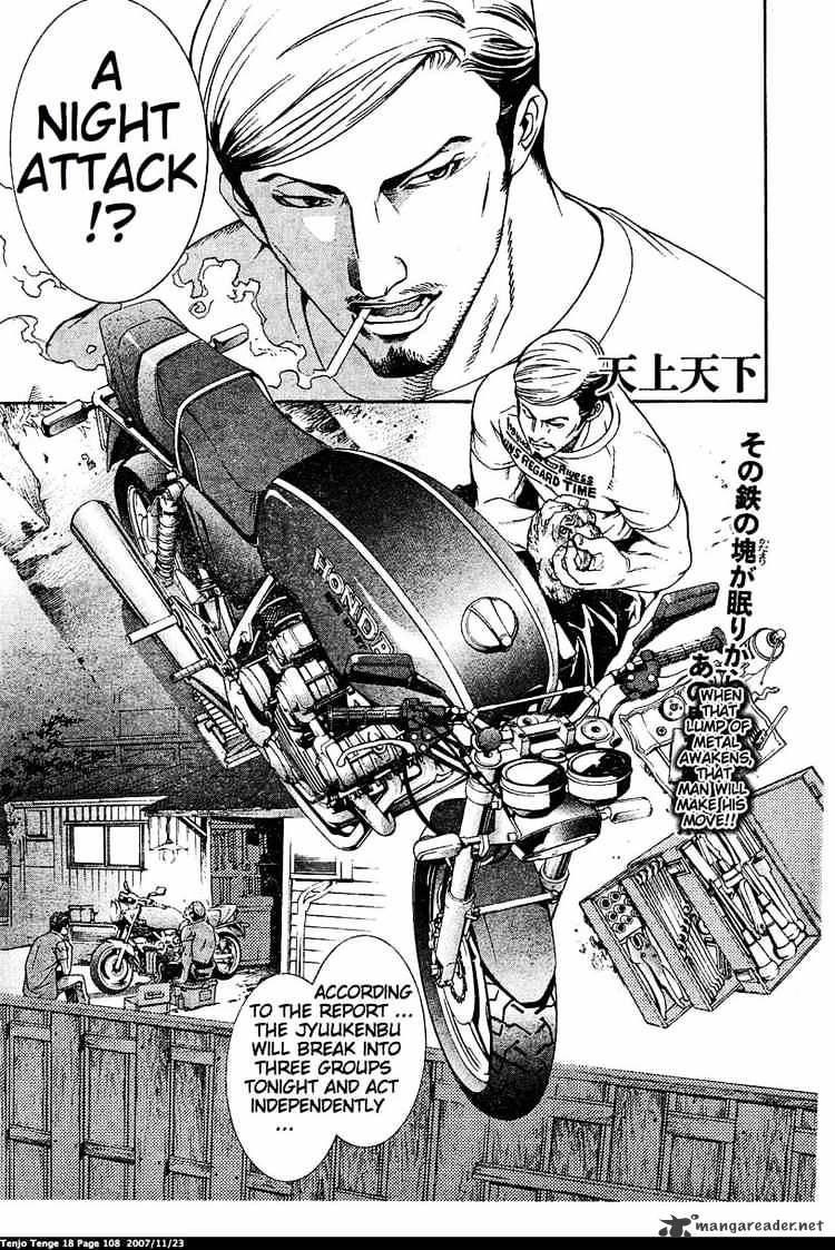 Manga Tenjou Tenge - Chapter 110 Page 1