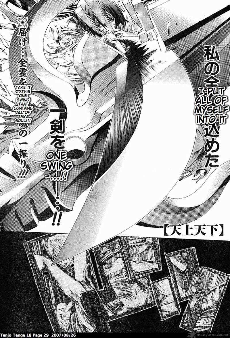 Manga Tenjou Tenge - Chapter 107 Page 1
