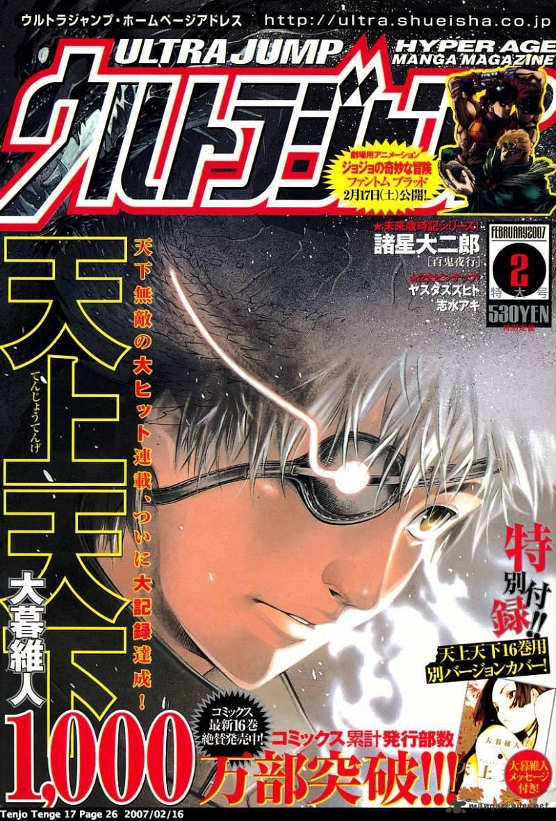 Manga Tenjou Tenge - Chapter 101 Page 1