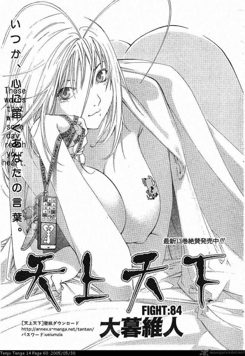 Manga Tenjou Tenge - Chapter 84 Page 1