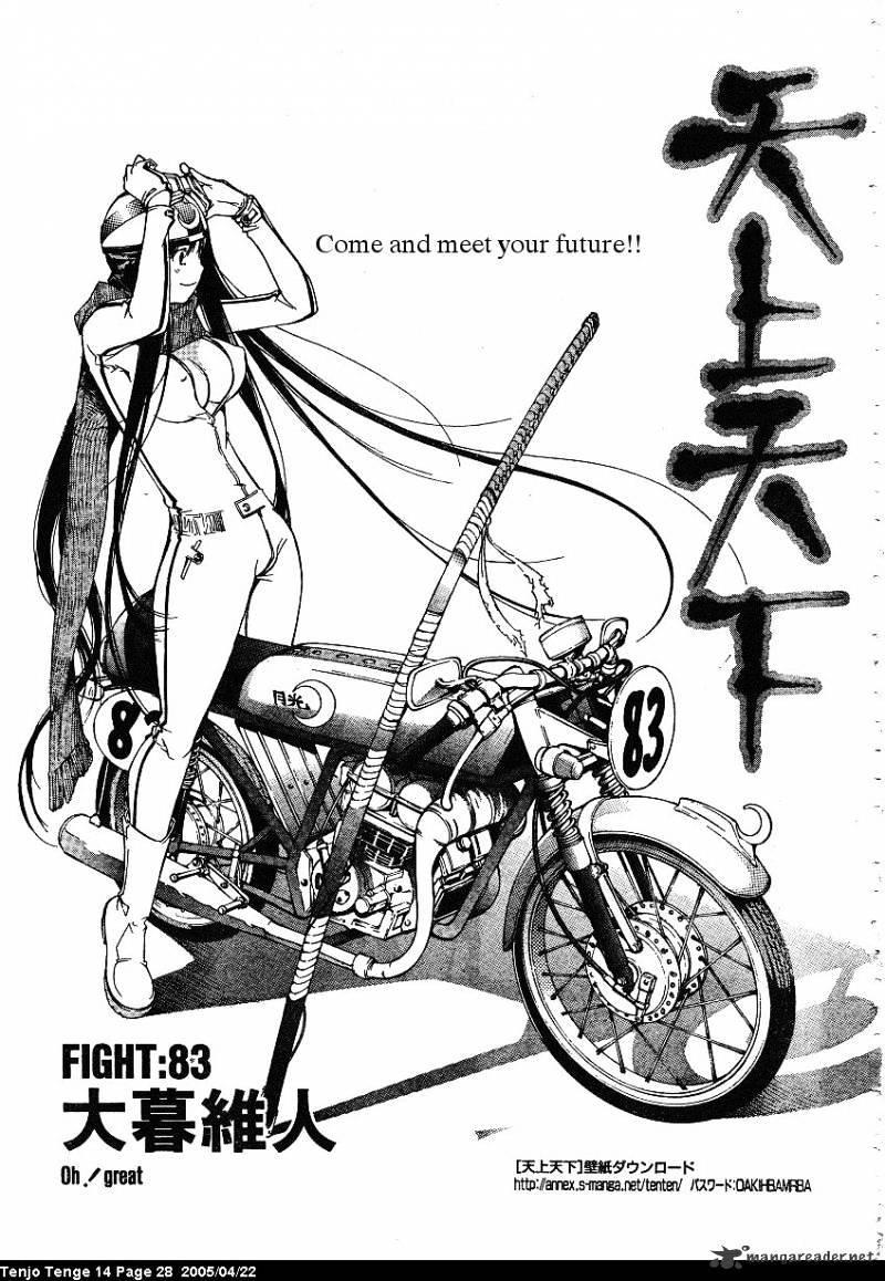 Manga Tenjou Tenge - Chapter 83 Page 1