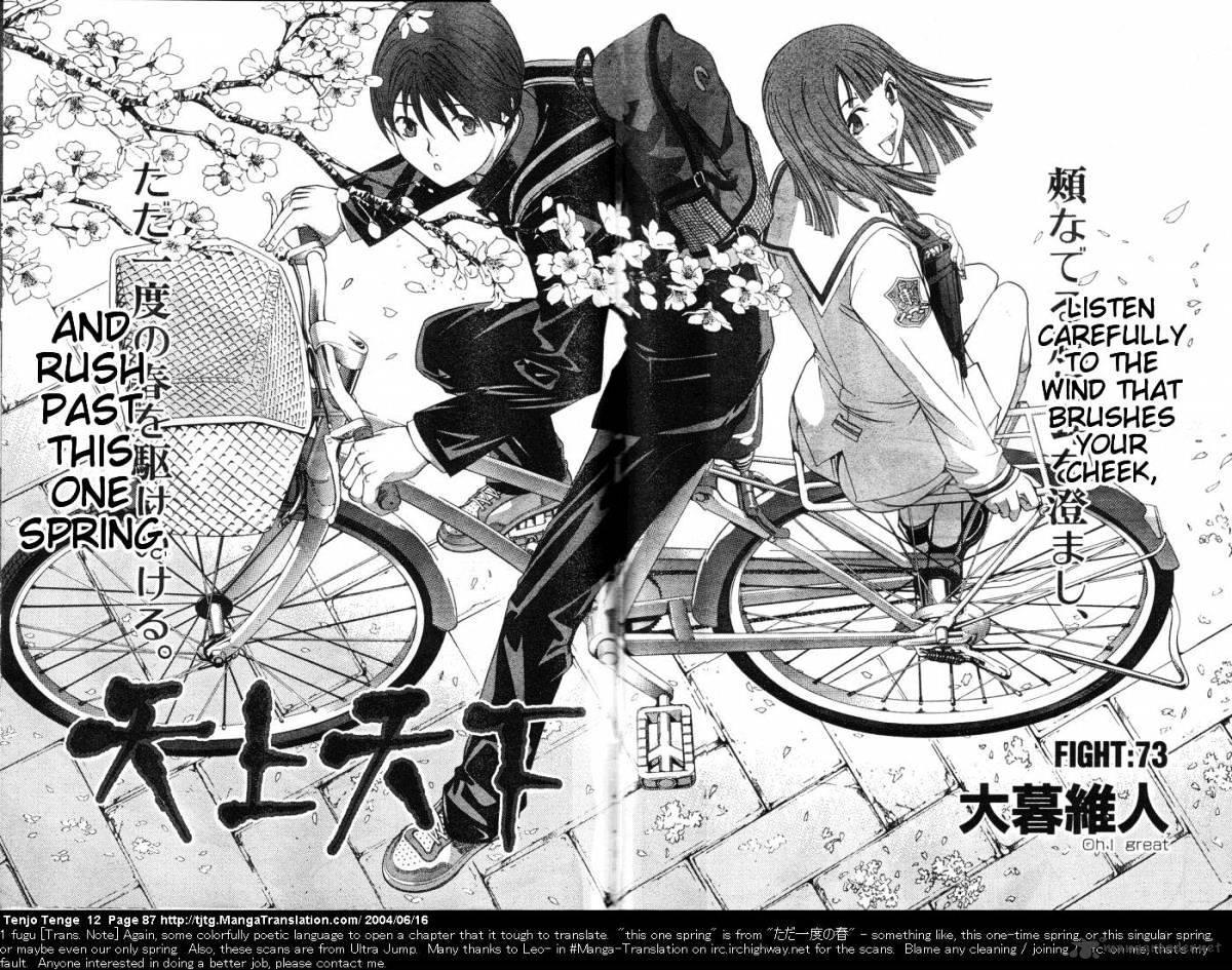 Manga Tenjou Tenge - Chapter 73 Page 1