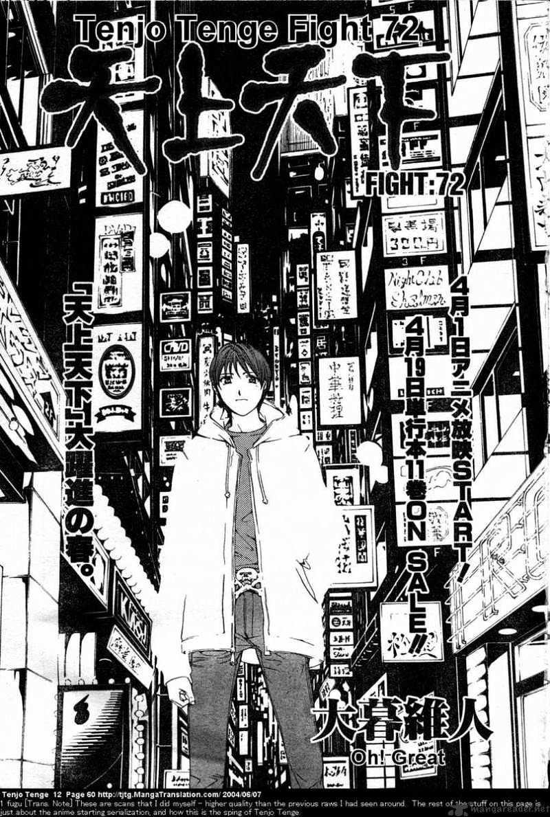 Manga Tenjou Tenge - Chapter 72 Page 1