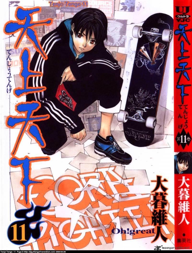 Manga Tenjou Tenge - Chapter 64 Page 1