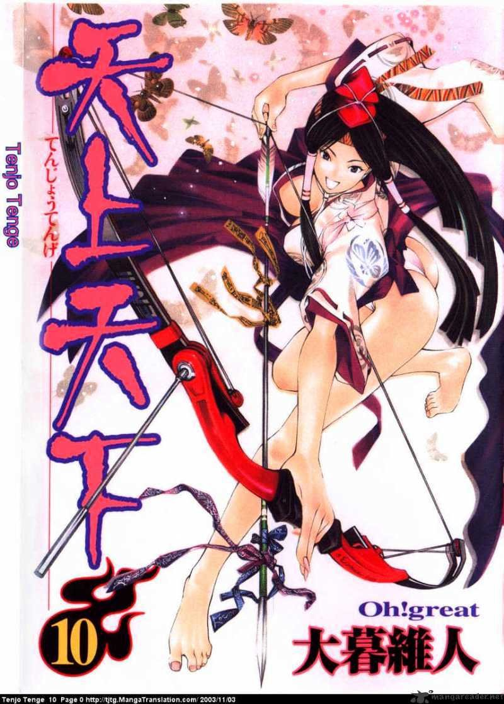 Manga Tenjou Tenge - Chapter 58 Page 1