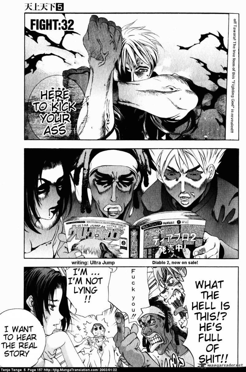 Manga Tenjou Tenge - Chapter 32 Page 1
