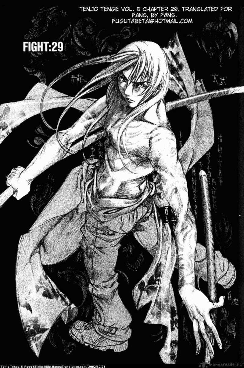 Manga Tenjou Tenge - Chapter 29 Page 1