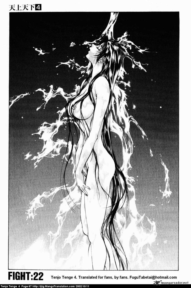 Manga Tenjou Tenge - Chapter 22 Page 1