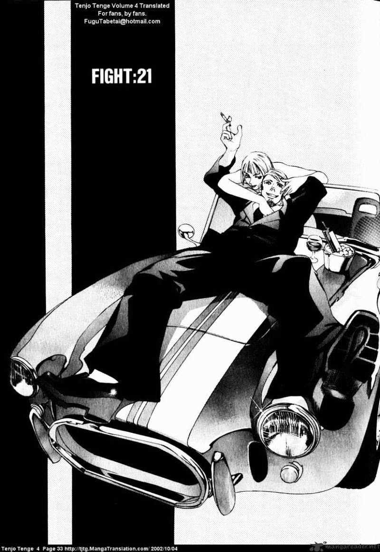 Manga Tenjou Tenge - Chapter 21 Page 1