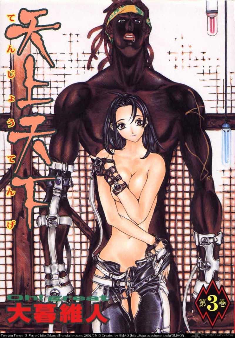 Manga Tenjou Tenge - Chapter 13 Page 1