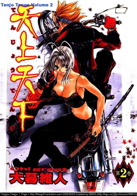Manga Tenjou Tenge - Chapter 7 Page 1