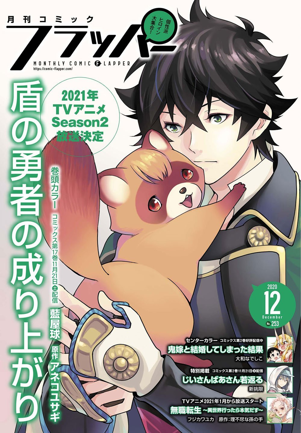 Manga The Rising of the Shield Hero - Chapter 71 Page 2