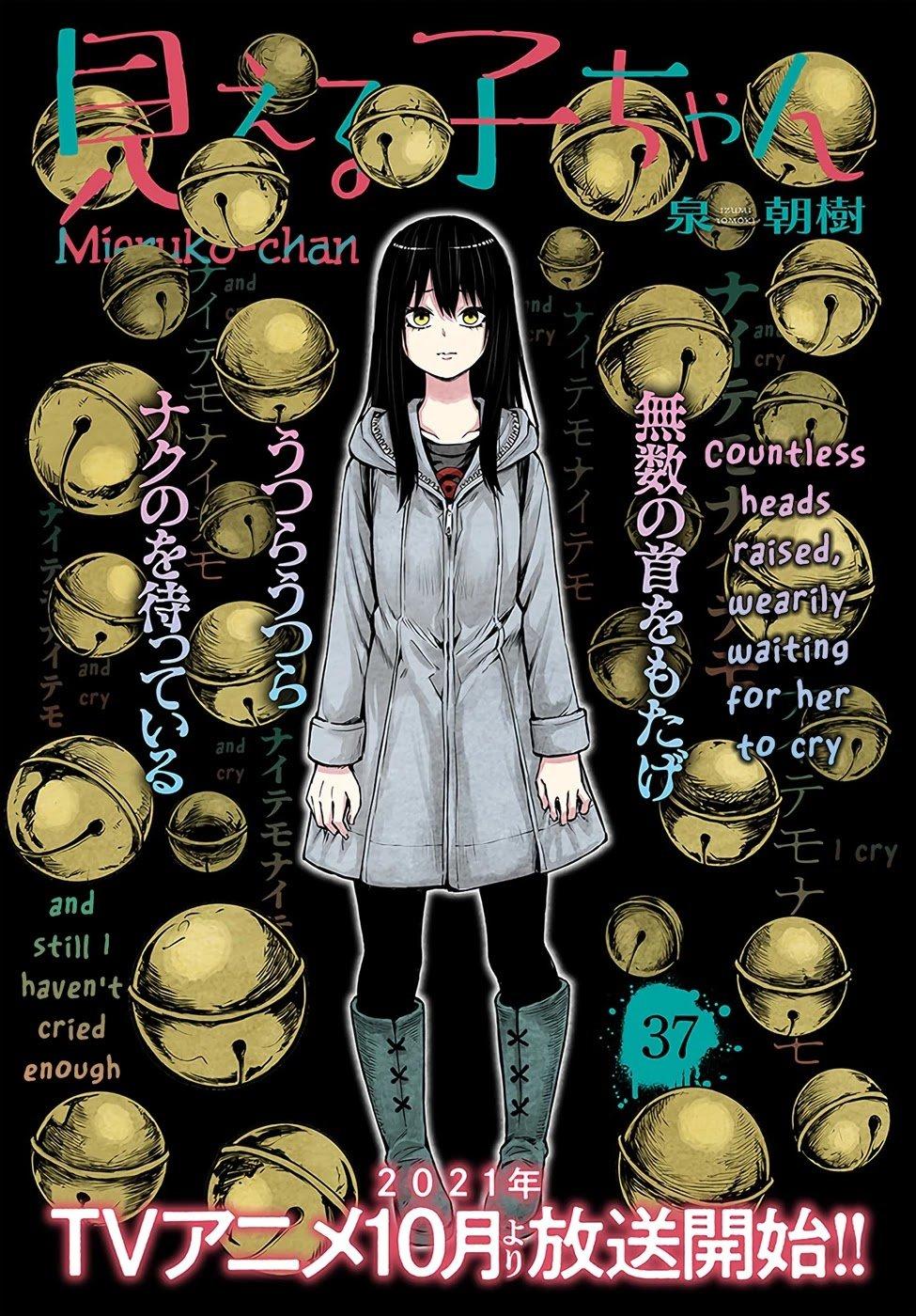 Manga Mieruko-Chan - Chapter 37 Page 1