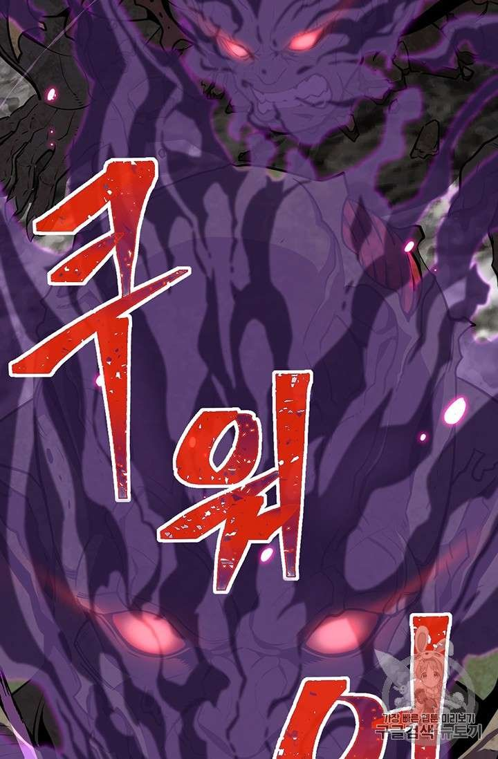 Manga The Legendary Moonlight Sculptor - Chapter 146 Page 40