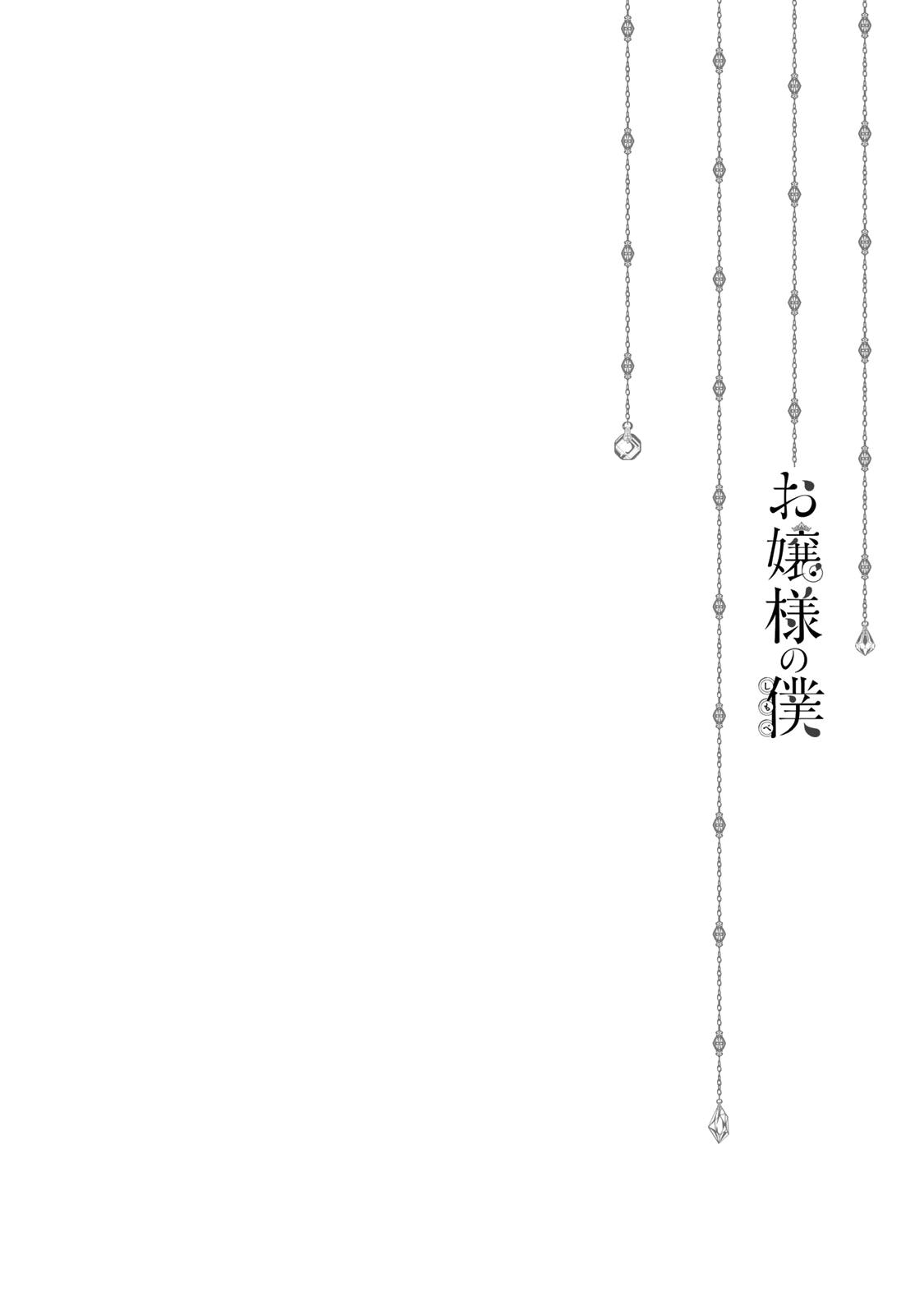 Manga Ojousama no Shimobe - Chapter 48 Page 21