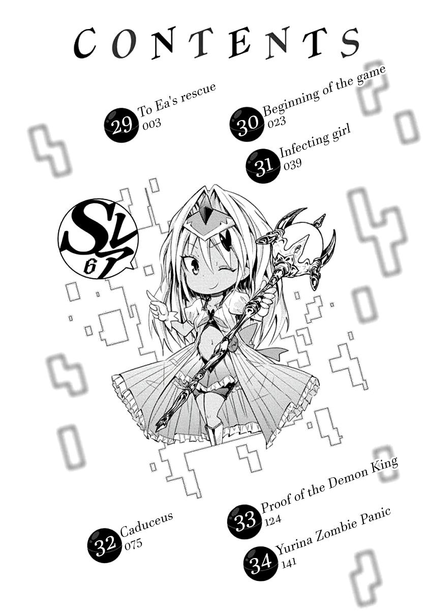 Manga S Rare Soubi No Niau Kanojo - Chapter 29 Page 1