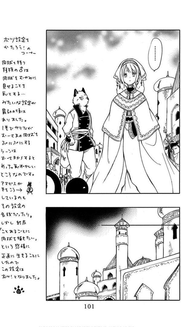 Manga Sacrificial Princess and the King of Beasts - Chapter 51 Page 7