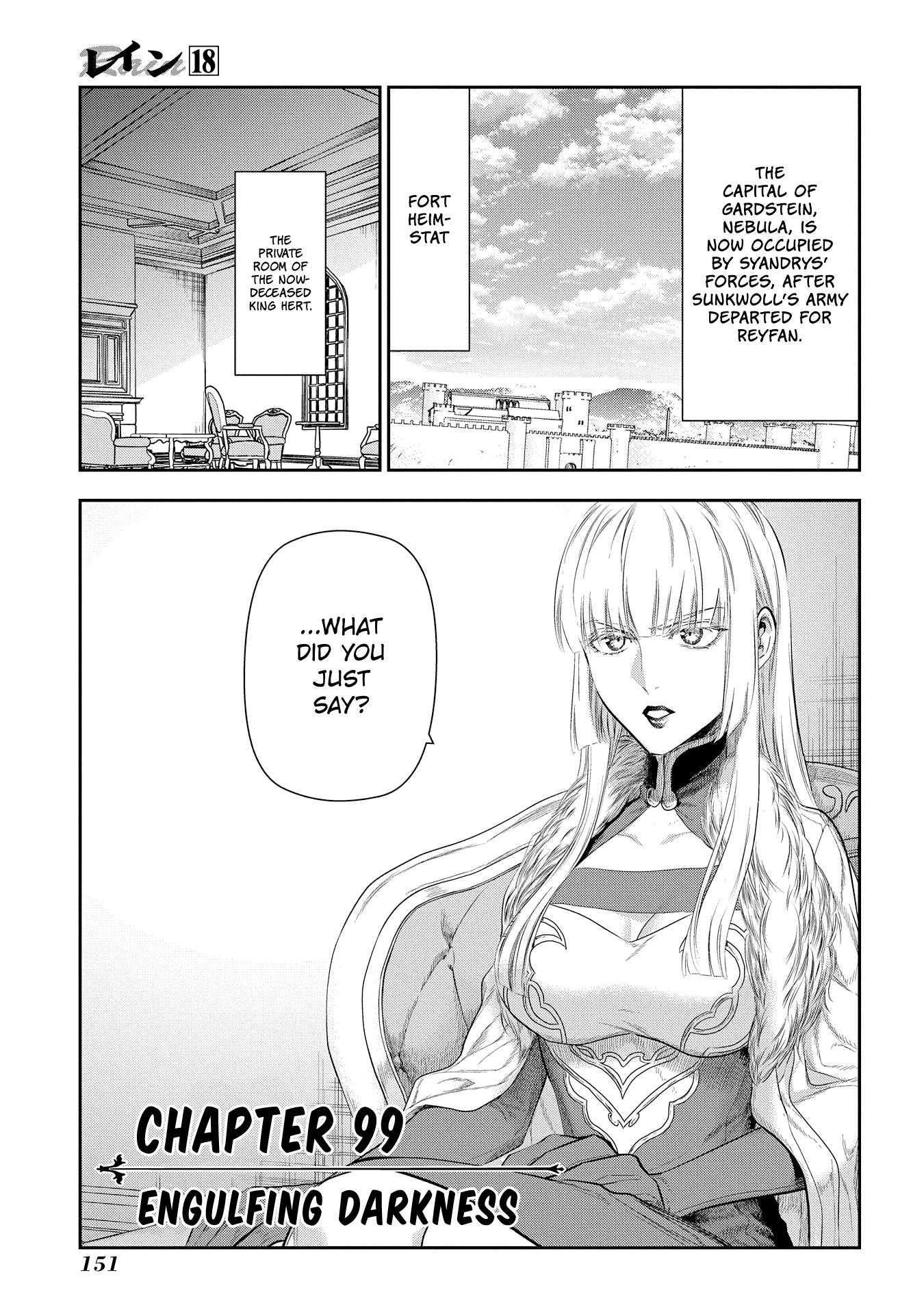 Manga Rain (Megumi Sumikawa) - Chapter 99 Page 1