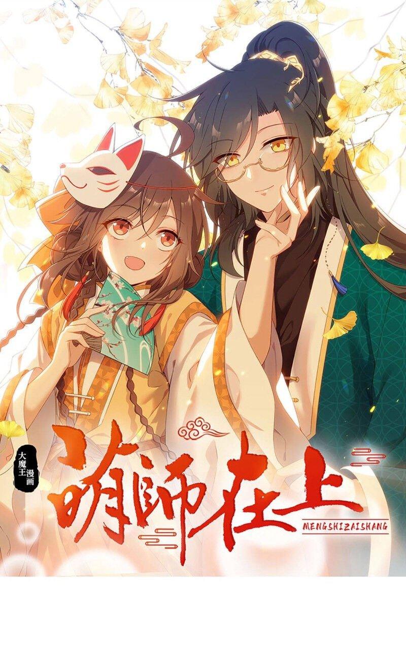 Manga Meng Shi Zai Shang - Chapter 228 Page 1