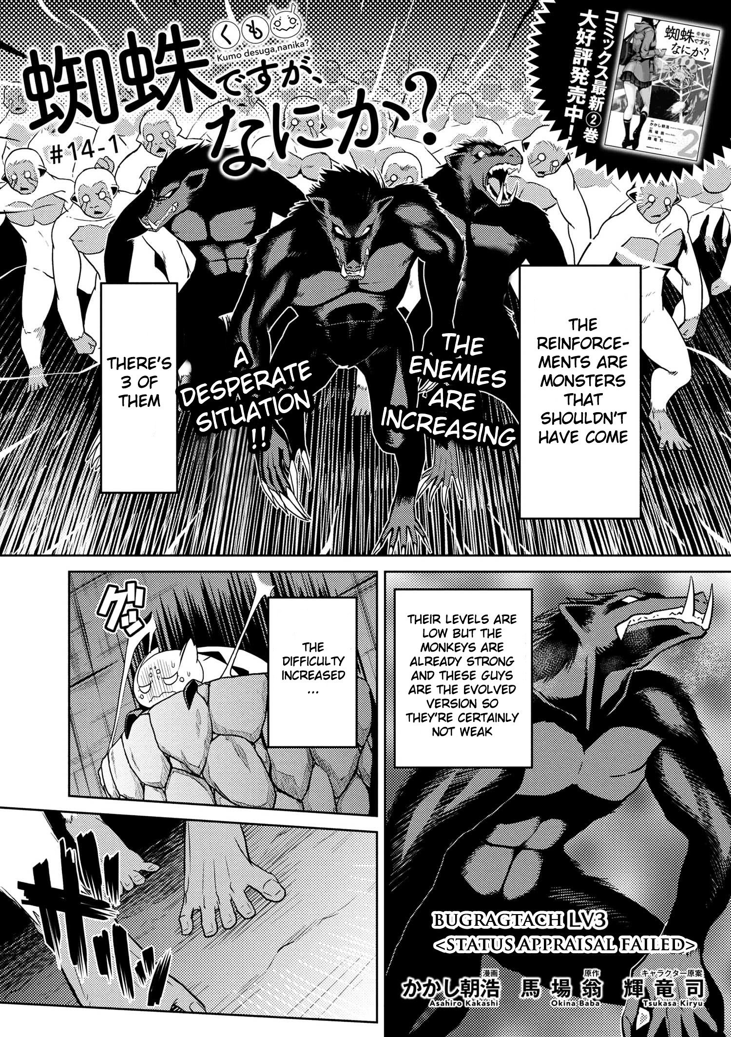 Manga So I'm a Spider, So What? - Chapter 14.1 Page 1