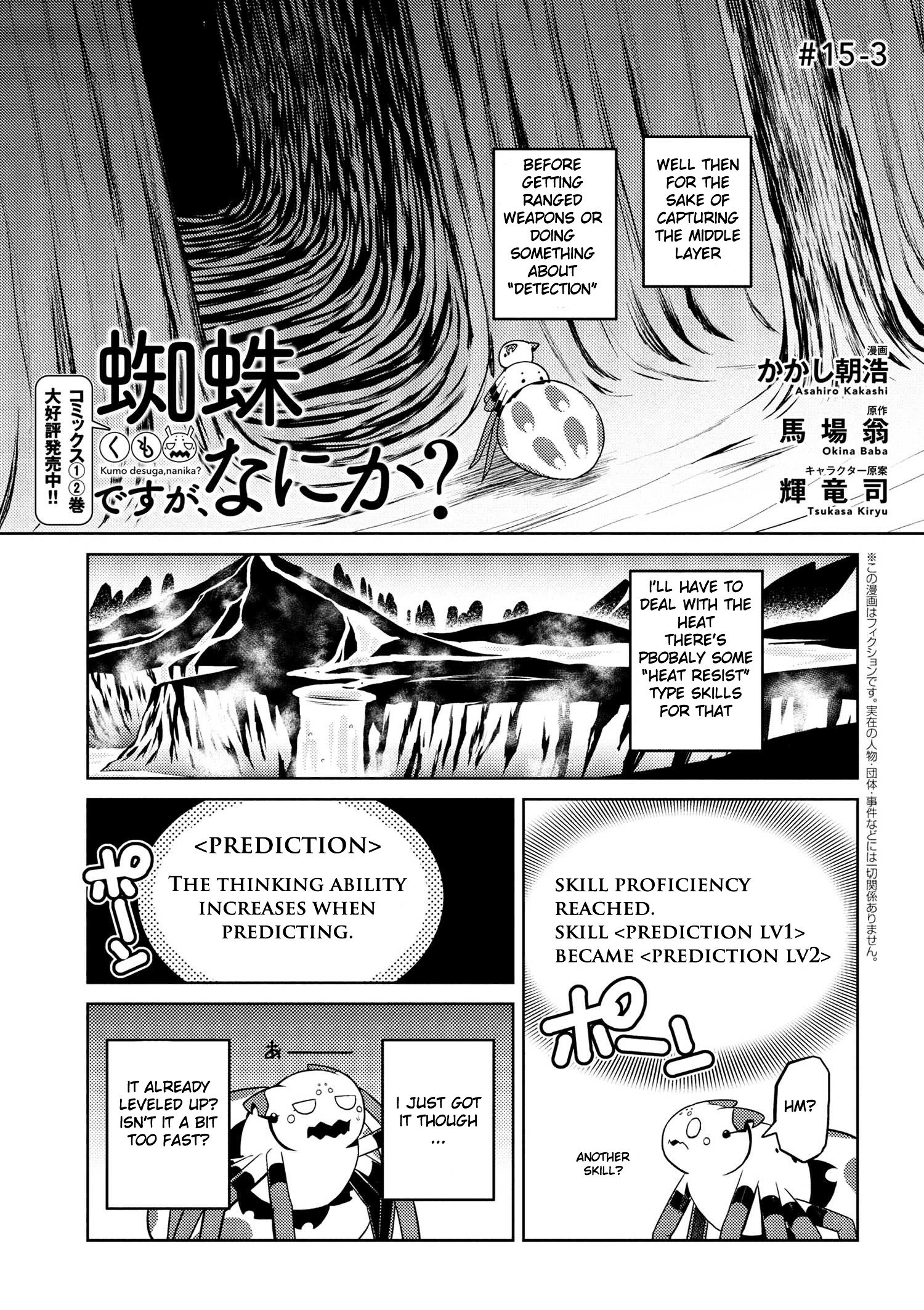 Manga So I'm a Spider, So What? - Chapter 15.3 Page 1