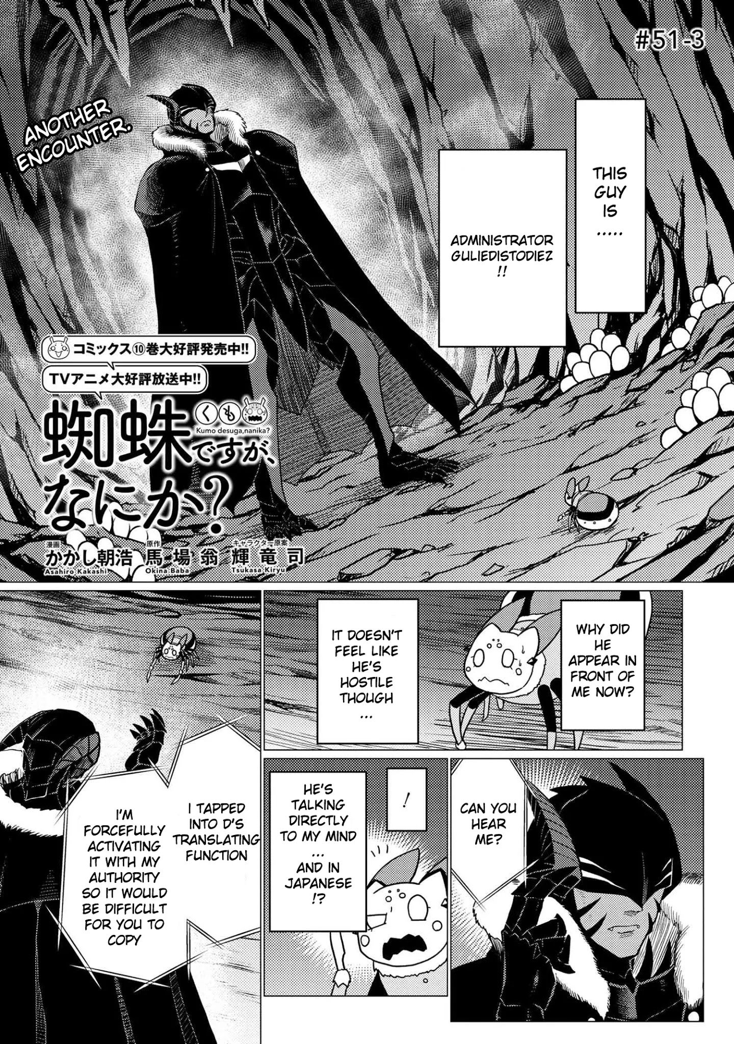 Manga So I'm a Spider, So What? - Chapter 51.3 Page 1