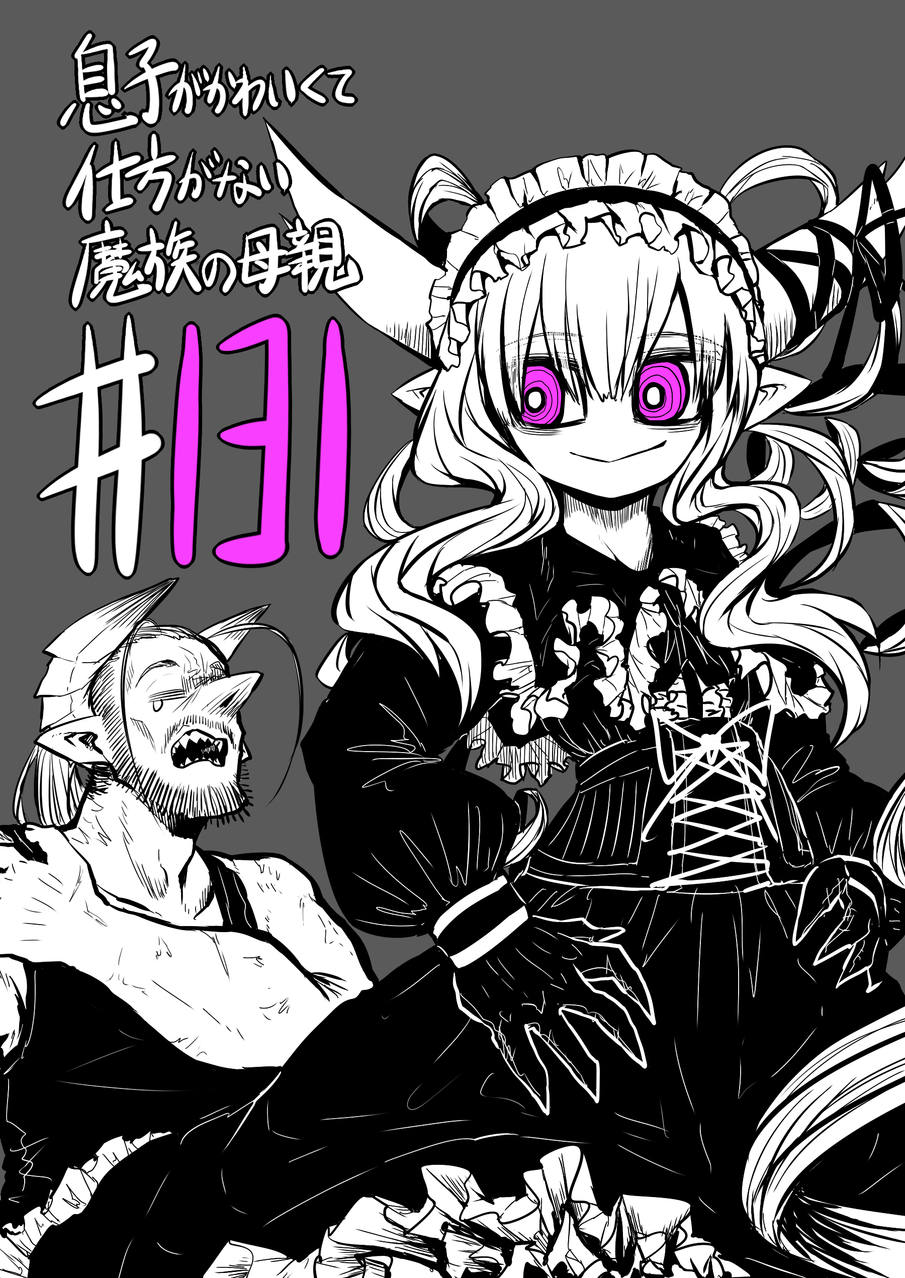 Manga Musuko ga Kawaikute Shikataganai Mazoku no Hahaoya - Chapter 131 Page 1