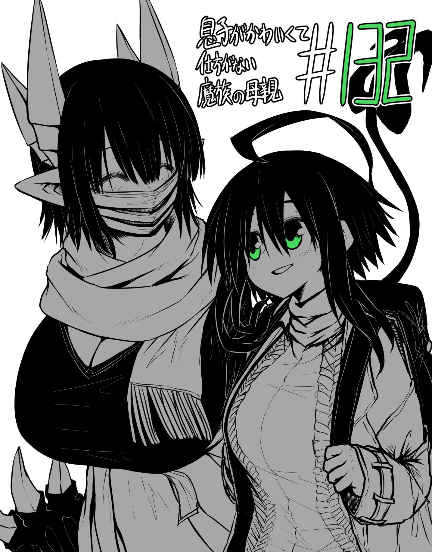 Manga Musuko ga Kawaikute Shikataganai Mazoku no Hahaoya - Chapter 132 Page 1