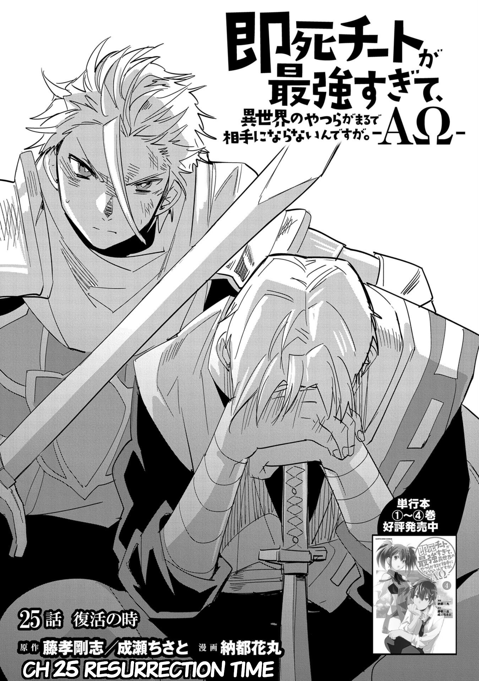 Manga The Other World Doesn't Stand A Chance Against The Power Of Instant Death. - Chapter 25 Page 1