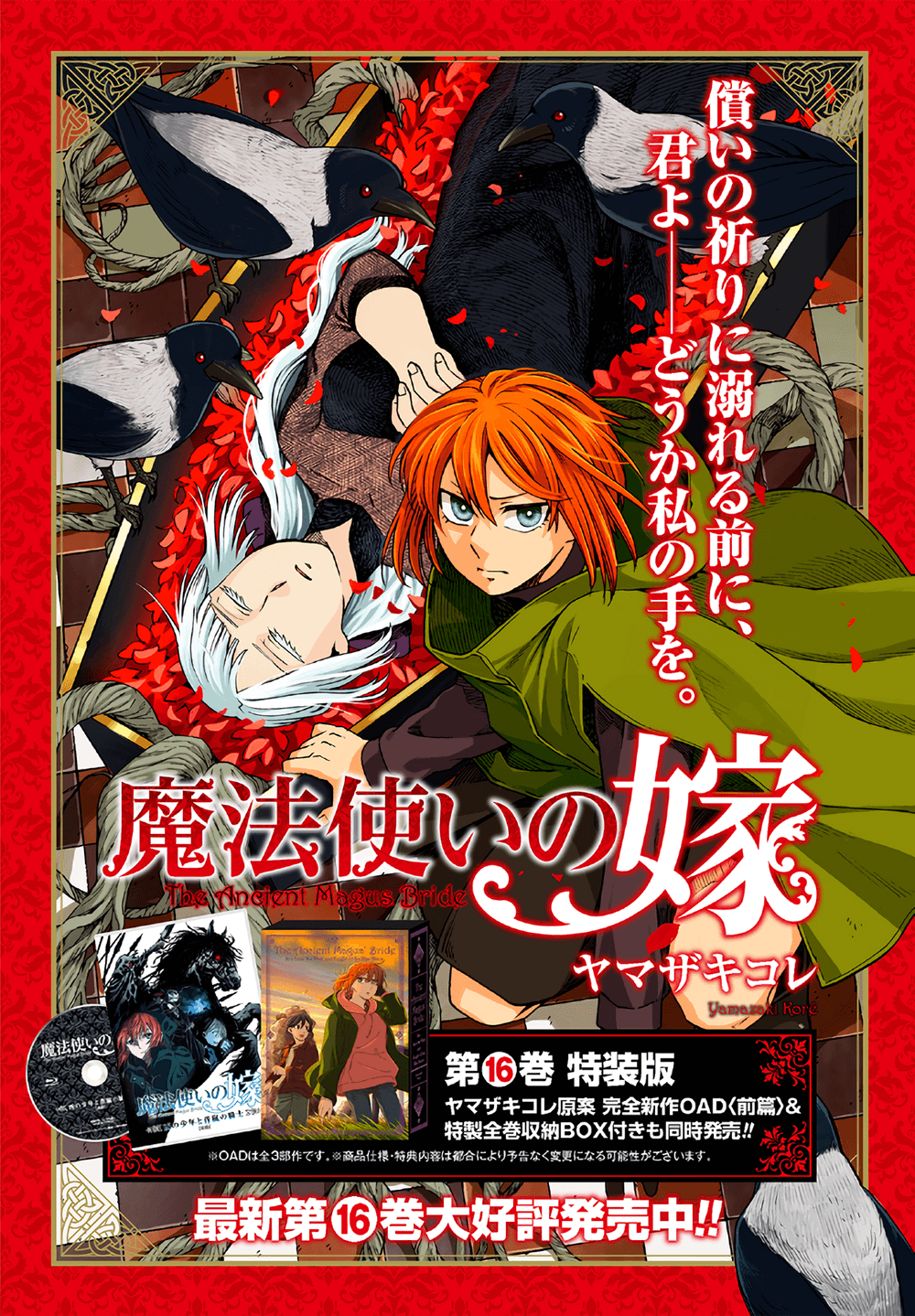 Manga The Ancient Magus' Bride - Chapter 81 Page 1
