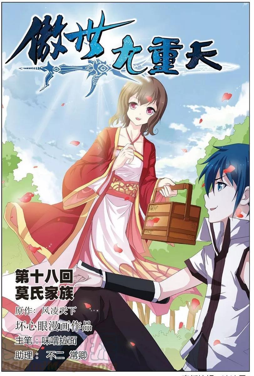 Manga Transcending The Nine Heavens - Chapter 18.1 Page 1