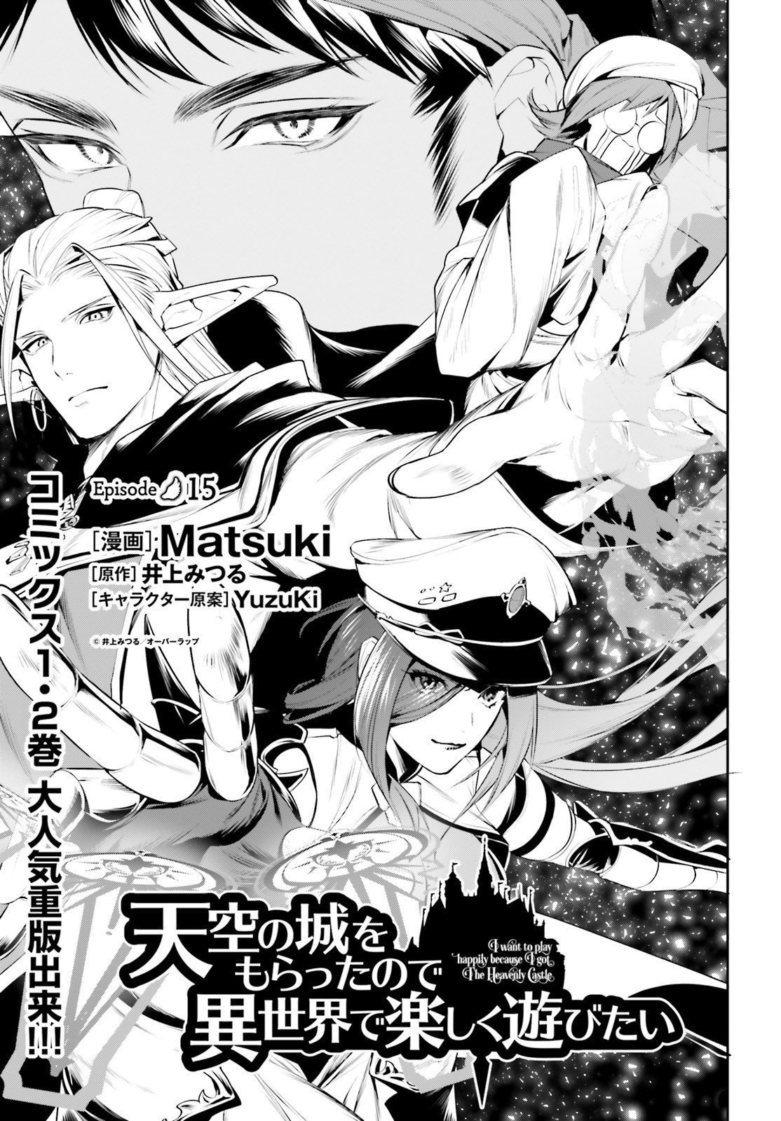 Manga I Want To Play Happily Because I Got The Heavenly Castle - Chapter 15 Page 2