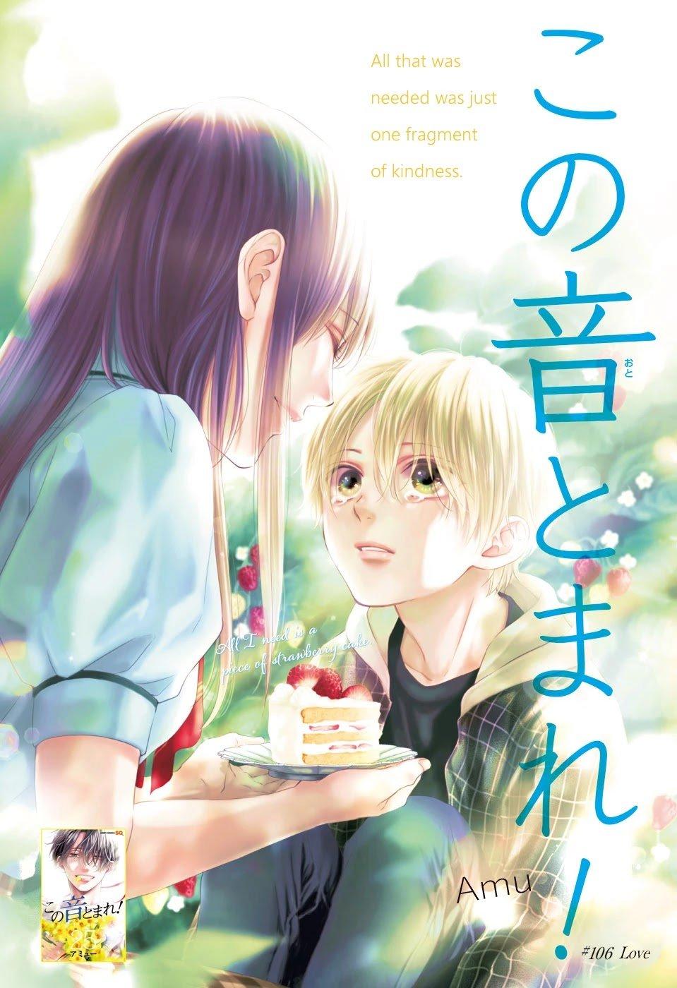 Manga Kono Oto Tomare! - Chapter 106 Page 1