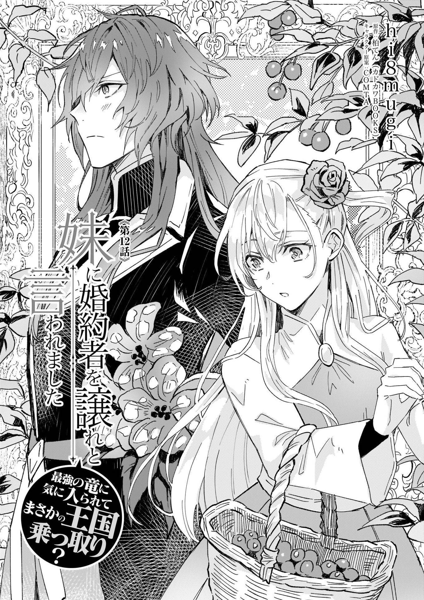 Manga I was Told to Relinquish My Fiance to My Little Sister, and the Greatest Dragon Took a Liking to Me and Unbelievably Took Over the Kingdom - Chapter 12 Page 1