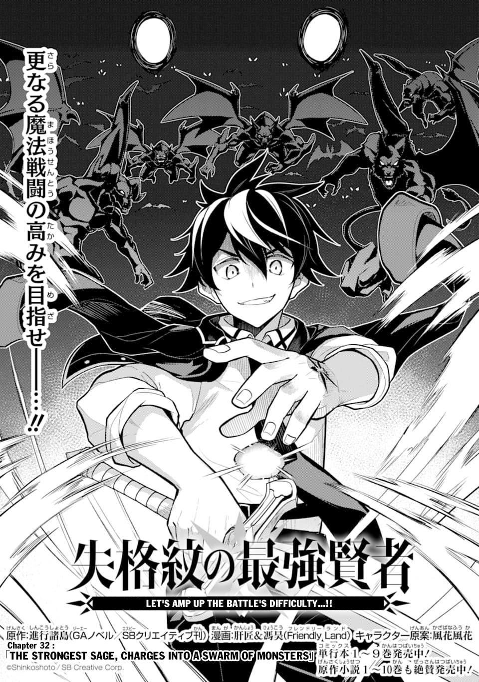 Manga Marked for Failure, the World's Strongest Sage Reincarnates for a Do-Over! - Chapter 32 Page 2