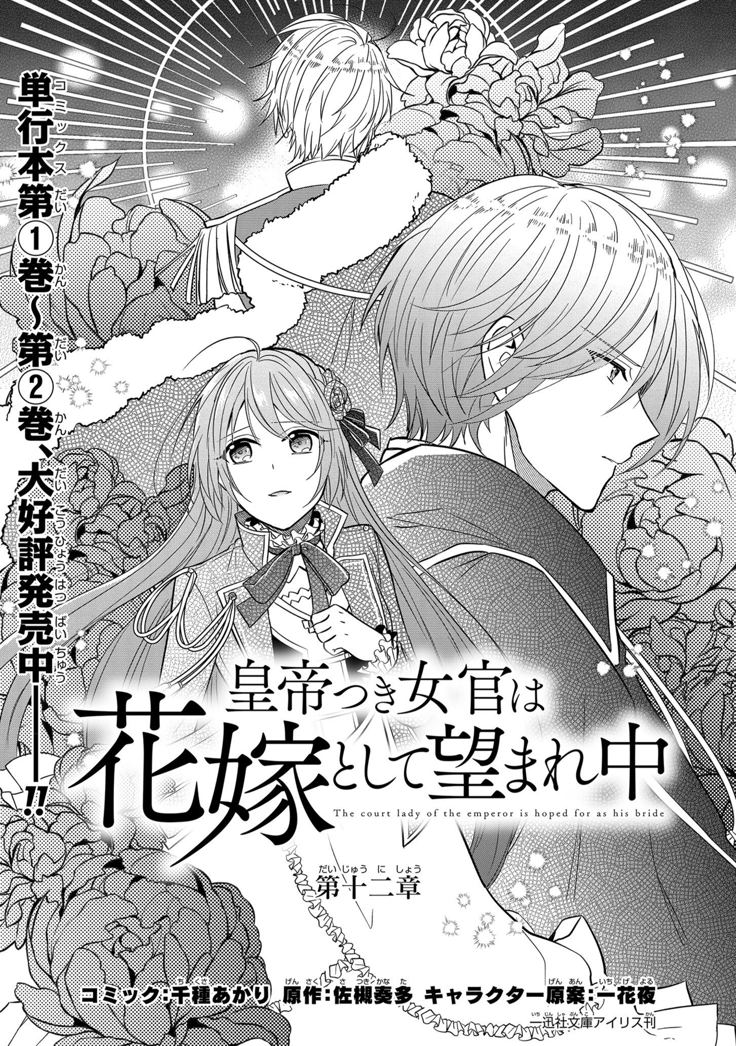 Manga The Emperor Hopes for the Court Lady as His Bride - Chapter 12 Page 2