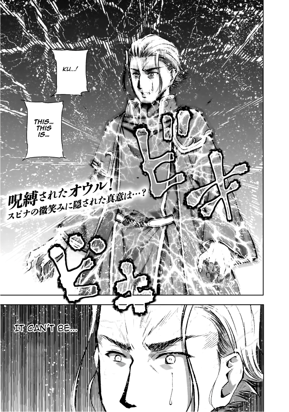Manga How to Build a Dungeon: Book of the Demon King - Chapter 40 Page 2