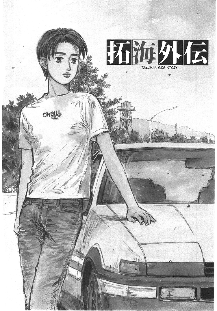 Manga Initial D - Chapter 719.7 Page 3