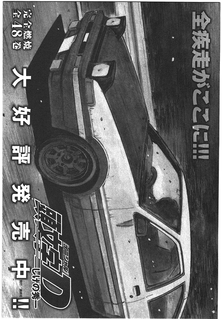 Manga Initial D - Chapter 719.7 Page 39